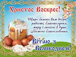 Христос воскрес! Картинки и открытки Христос воскрес
