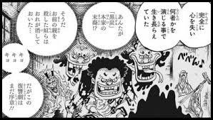 ネタバレ】ワンピース第974話「いざ、鬼ヶ島!!」最新話考察 ...