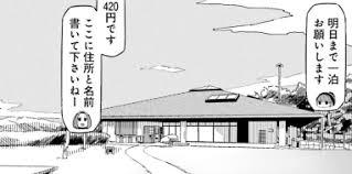 キャンプ】渚園・弁天島海浜公園に行ってた【ゆるキャン△5巻の聖地 ...