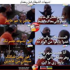 أبرز 30 كوميك ساخر من حال المصريين أول أيام رمضان مصر العربية