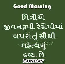 gujarati good morning images gujarati suvichar gujarati quotes