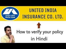 united india insurance co ltd