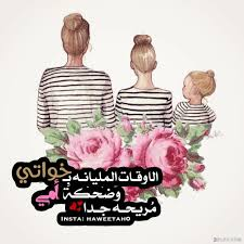صور للاخوات احلي لحظات بين الاخوات صباح الورد