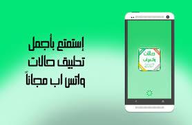 حالات واتس اب 2017 For Android Apk Download