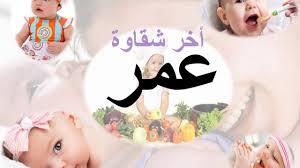 صور اسم عمر اسم عمر مكتوب بشكل جميل هل تعلم