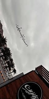 تصويري تصويري سناب سناب سنابات قهوة حب عشق اقتباسات كلمات