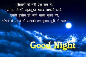 good night wallpaper hd shayari