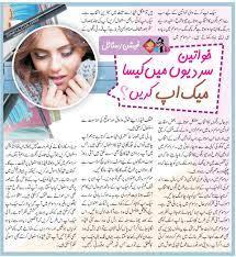 makeup tips in urdu 2016 saubhaya makeup