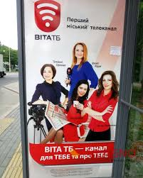 За рекламу телеканалу на зупинках заплатили вінничани | Новини ...
