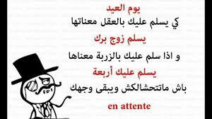 حكايات ضحك جزائرية نكت جزائرية كوميدية هل تعلم