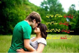 unique love quotes valentine s day in telugu language whatsapp dp