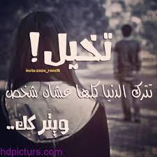 صور حزينه 2020 صور مكتوب عليها كلام حزينه صور كلمات خواطر حزينه