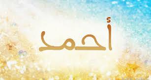 صور كلمة احمد مزخرفة اجمل صور كلمات احمد اجمل الصور