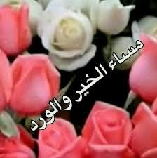 اجمل الصور مكتوب عليها مساء الخير مساء الخير علي الحلوين رمزيات