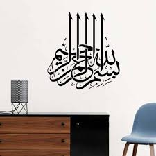 Muslim Islamic Mosque Allah Quran Wall Stickers Wall Decals