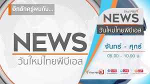 Thai PBS - [Live ช่วง 2] 07.30 - 08.00 น. #วันใหม่ไทยพีบีเอส (18 มิ.ย. 63)