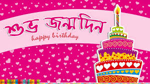 birthday wishes in bengali page