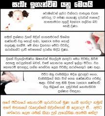 sinhala inspirational stories pictures notes quotes and gossip