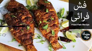 Fried Fish Recipe Pakistani |