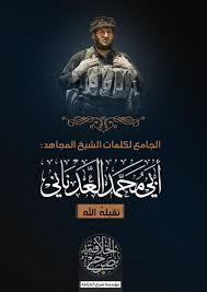 الكتاب الجامع لكلمات وخطابات ورسائل الشيخ المجاهد أبو محمد