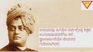 swamy vivekananda thoughts in kannada ವಿವೇಕಾನಂದರ