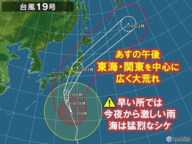 「2019 台風19号」の画像検索結果