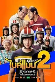 ดูหนัง Bikeman 2 (2019) ไบค์แมน 2 เต็มเรื่อง HD - Movie2Film