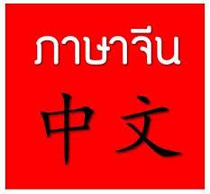 ศูนย์พัฒนาการเรียนการสอนภาษาจีน สพม.2 - Home   Facebook