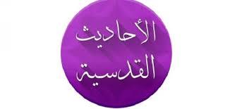 سلسلة الاحاديث القدسية للدكتور عمر عبد الكافي علي منصة ساوند كلاود