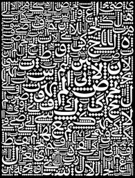 صور خلفيات ابيض واسود مكتوب عليها حروف اللغة العربية خلفيات سوداء