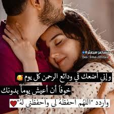 نحن لسنا مجرد حبيبين بل نحن الحب نفسه Home Facebook