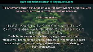 learn top motivational inspirational motivational korean quotes