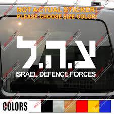 Idf Car Decal Sticker Israel Defense Forcesisrael Army Zahal Jewish Car Decal Sticker Car Sticker Custom Car Dvd Player In Dashcar Sticker Price Aliexpress