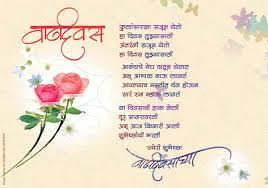 happy birthday wishes for friends in marathi quotes sms greetings