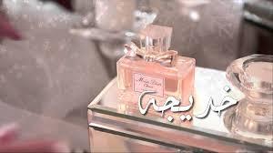 صور اسم خديجة تعرف بالصور على احدث تصاميم اسم خديجة المرأة العصرية