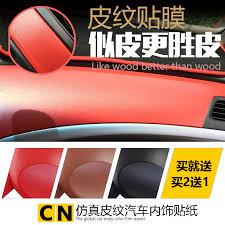 imitation leather car interior skins