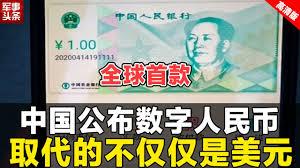 全球首个央行数字货币!中国刚刚公布数字人民币,取代的不仅仅是美元,一个象征性的时代结束了! - YouTube