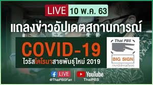Thai PBS - [Live Big Sign] 11.30 น. แถลงสถานการณ์ COVID-19 โดย ศบค.  [ภาษามือ] (10 พ.ค. 63)