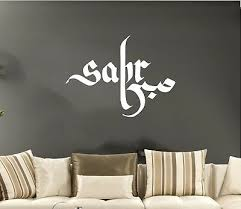 Sabr Patience Islamic Wall Art Stickers Calligraphy Vinyl Decal Home Decorations Ebay