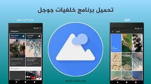 تحميل تطبيق خلفيات جوجل آخر تحديث لتنزيل أجمل صور الخلفية لهواتف