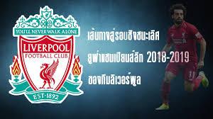 เส้นทางสู่รอบชิงชนะเลิศ ยูฟ่าแชมเปี้ยนส์ลีก 2018-2019 ของทีมลิเวอร์พูล -  YouTube