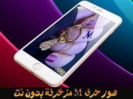 صور حرف M مزخرفة For Android Apk Download