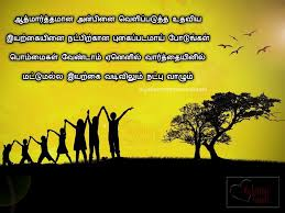 latest friendship quotes in tamil and natpu kavithaigal