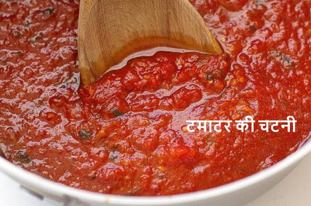 Image result for टमाटर की चटनी