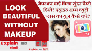 best selfie android app beautyplus