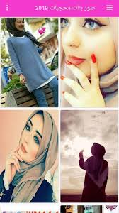 صور بنات محجبات 2019 Photos Of Veiled Girls Pour Android Telechargez L Apk