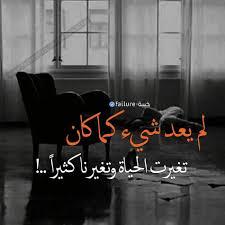 صور حزينه مؤثرة 2019 عليها عبارات حزن وفراق وأسى Citations