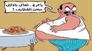 الصور المضحكة في رمضان