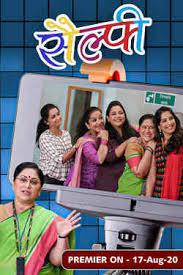 Watch online marathi video Yanda Kadachit - Promo - ShemarooMe