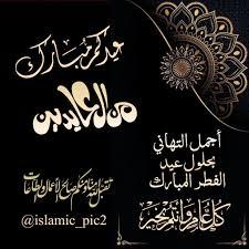 خاص بملحقات التصميم على تويتر عيد الفطر المبارك كل عام وأنتم